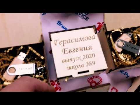 Подарочные флешки на выпускной