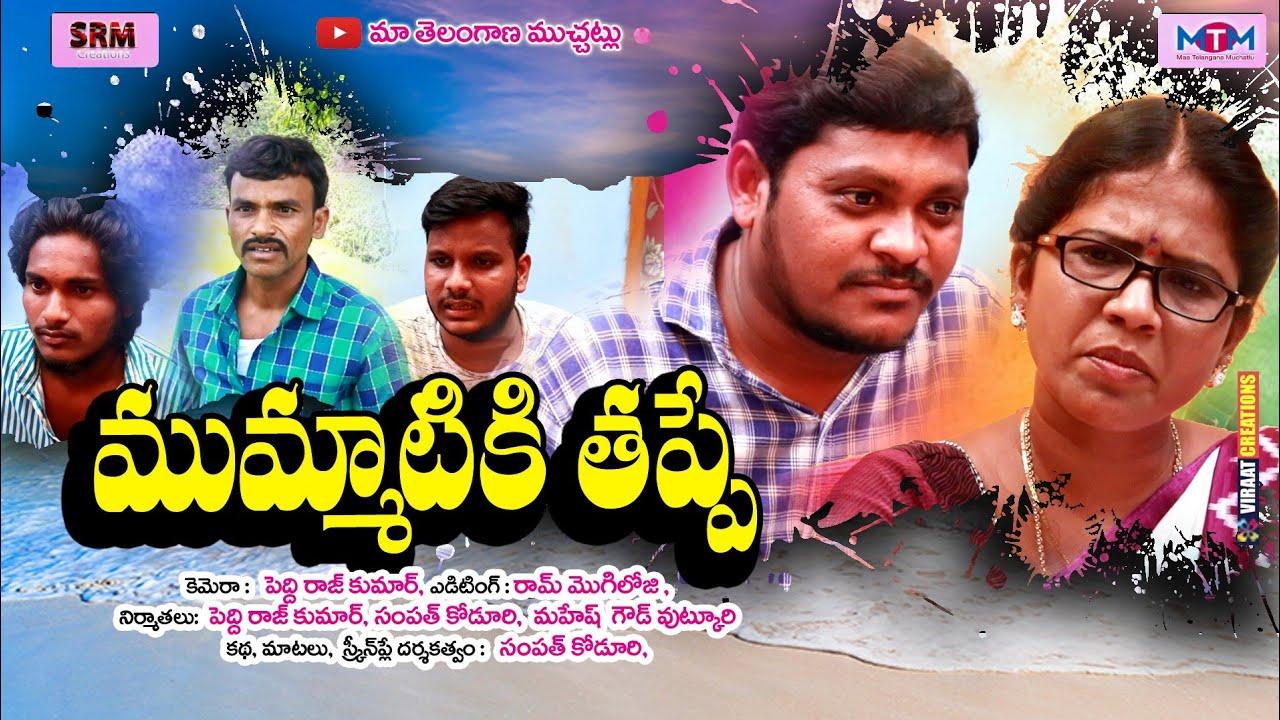 Mummatiki Thappe//56//maa Telangana muchatlu// Telugu Short Film