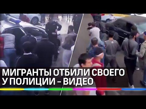 Мигранты отбили своего у полиции в Москве. Видео