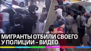Фото Мигранты отбили своего у полиции в Москве. Видео
