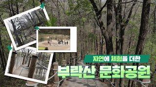 자연에 체험을 더➕했다 '부락산 문화공원'🌳 / 평택시 미디어 크리에이터