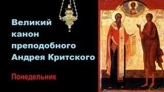 Канон Св Андрея Критского,  Понедельник | Canon of St Andrew of Crete, Monday