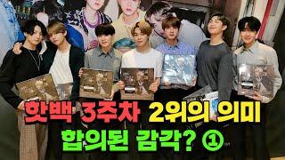 [아이돌부장 점심번개 LIVE 27①] 핫백 3주차 2…