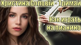 Христина Соловій  - Тримай легкий урок на пианино