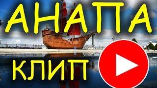 АНАПА 2017 | клип | море | видео | пляж |