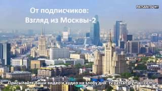 Patsan.TV - Что думают россияне о Украине-3