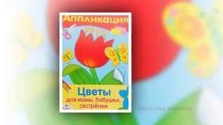 Аппликация для детей. Аппликация цветы для детей(Аппликация для детей. Аппликация цветы для детей. Картинки можно скачать по ссылке http://dni-rebenka.ru/uncategorized/kartinki-..., 2015-02-27T09:07:49.000Z)