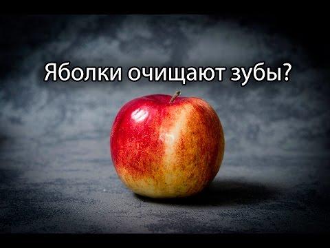 Зубы после яблок болят зубы
