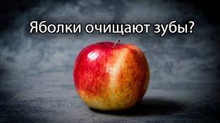 Действительно ли, яблоки очищают зубы?