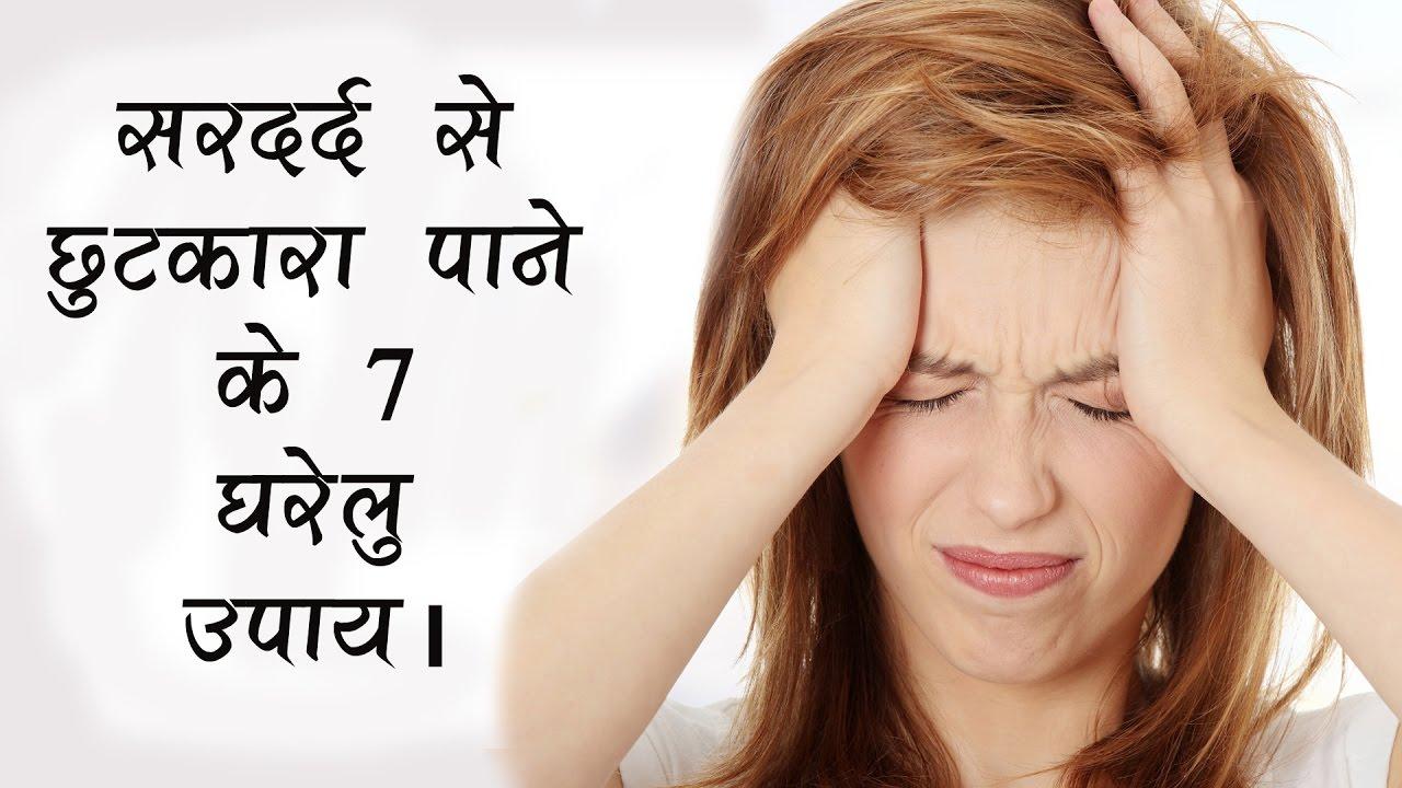 Image result for sir dard ka gharelu upchar