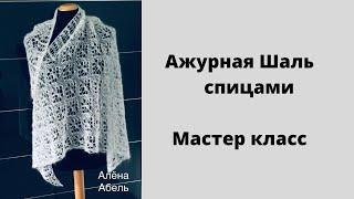 Шаль спицами//Воздушная и Нежная//Экспресс Мк.