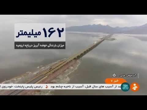 Iran Urmia Salt lake full of water, Winter 1396 پر آب شدن درياچه اورميه ايران