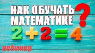 Математика: от предметных действий к универсальным. Как выучить математику? ВЕБИНАР. Математика.