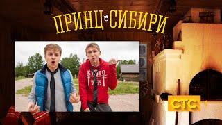 Принц Сибири: гимн Пихты
