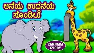 Kannada Moral Stories for Kids - ಆನೆಯ ಉದ್ದನೆಯ ಸೊಂಡಿಲು   Kannada Stories   Kannada Fairy Tales