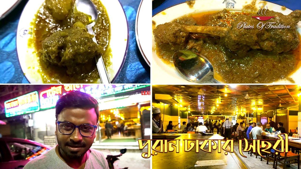 খাসীর কালিয়া | পুরান ঢাকার সেহেরি | Old Dhaka Sehri