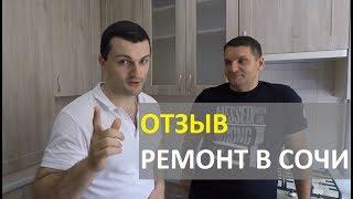 Отделка и ремонт квартиры в Сочи. Отзыв клиента.