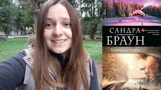 Читаем вместе книгу - Хижина в Горах Сандра Браун