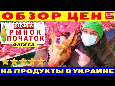Обзор цен на продукты в Украине / Рынок Початок Одесса 18.02.2021