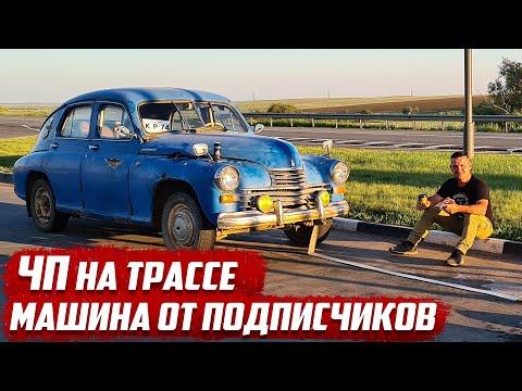 ЧП на дороге | Подписчики подарили машину!!!