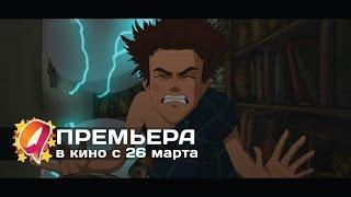Чародей равновесия. Тайна Сухаревой башни(2015) HD трейлер | премьера 26 марта