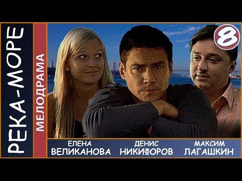 Река-море (2008). 8 серия. Мелодрама, комедия. 📽