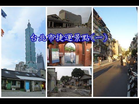台北市捷運景點(一) 到台北旅行沿著捷運玩就對了,5個台北熱門好逛好玩景點推薦