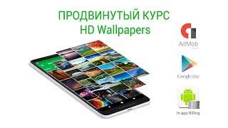 Как создать андроид-приложение HD Обои с In-app Billing (покупки в приложении)