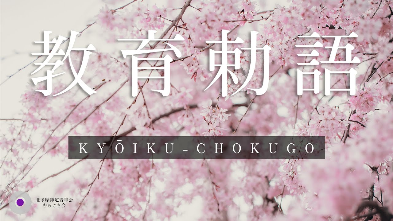 教育勅語(KYŌIKU-CHOKUGO) 北多摩神道青年会むらさき会