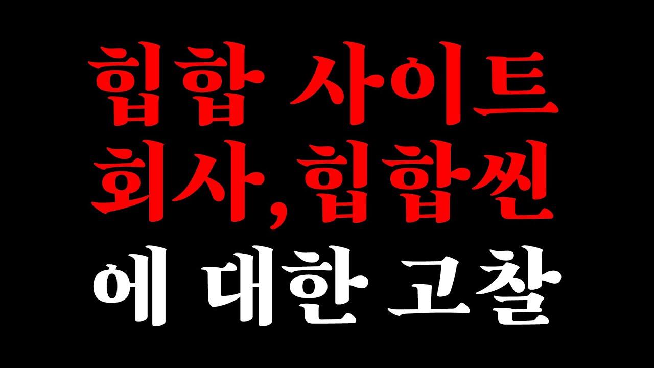 힙합씬에 대한 고찰 (feat. 힙합 사이트, 레이블, 아티스트, 팬)