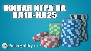 Покер обучение | Живая игра на НЛ10-НЛ25