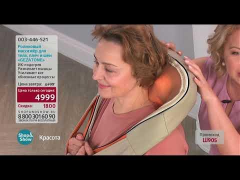 003446521 Роликовый массажёр для тела, плеч и шеи «GEZATONE»