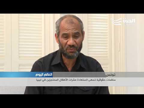 ملف عشرات الاطفال التونسيين المحتجزين في ليبيا تحول الى قضية رأي عام
