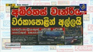 Siyatha Paththare | 25 - 04 - 2019 Thumbnail