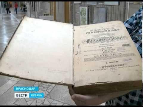 Раритетные книги представили на выставке в КубГУ