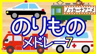 【15分連続】乗り物アニメ 人気動画まとめ★いないいないばぁっ★赤ちゃん笑う、喜ぶ、泣きやむ Vehicles animation