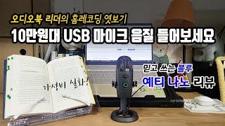 오디오북 리더의 홈레코딩, 가성비 최고 USB 콘덴서 …