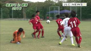 塩釜FC in 碧南2016(2016年8月20日) 「JLCニュースプラス」