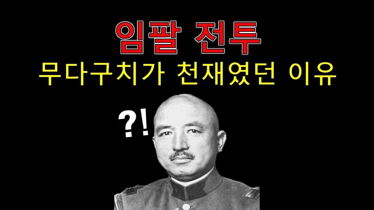 [임팔 전투 5화] 무타구치의 통찰력! 일본군 작전 해부하기!