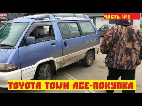 Toyota Town Ace-покупка часть№1
