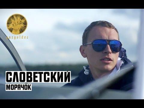Клип Словетский - Морячок