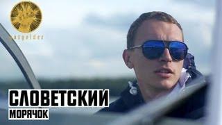 Смотреть клип Словетский - Морячок
