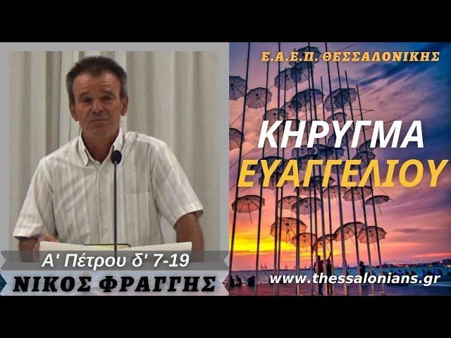 Νίκος Φράγγης 28-09-2021   Α' Πέτρου δ' 7-19
