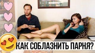видео 15 способов, как привлечь внимание мужа
