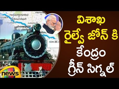 BREAKING NEWS : Central Government Announces Railway Zone To Vizag | AP Political News | Mango News