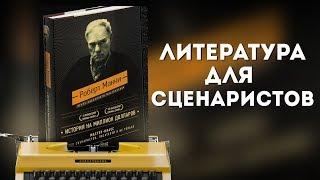 ТОП-10 КНИГ ДЛЯ СЦЕНАРИСТОВ И ПИСАТЕЛЕЙ
