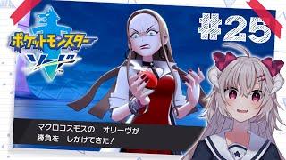 【ポケモンソード】花咲、ポケモンマスター目指すって! #25