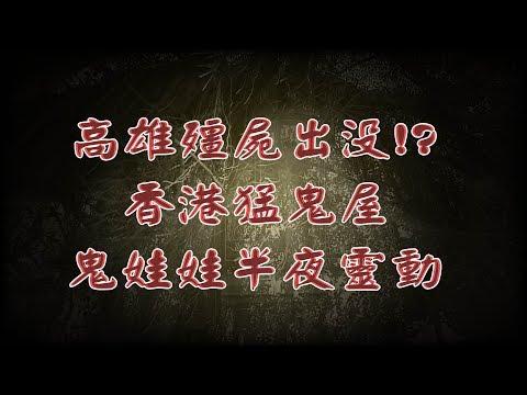 【恐怖篇2】高雄殭屍出沒、香港鬼屋、鬼娃娃靈動
