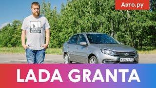 Lada Granta: САМАЯ ДЕШЁВАЯ МАШИНА РОССИИ | Подробный тест Лада Гранта 2019