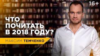 Какие книги почитать в 2018 году | Рекомендуемые книги от Максима Темченко